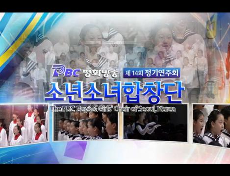 cpbc소년소녀합창단 정기연주회